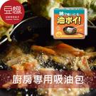 【豆嫂】日本雜貨 廚房專用吸油包(10入)