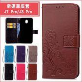 三星 J7 Pro J3 Pro 幸運草皮套 手機皮套 皮套 內軟殼 插卡 支架 磁扣