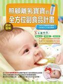 (二手書)照顧離乳寶寶的全方位副食品計畫(全彩)