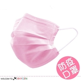 非醫療用 熔噴不織布粉色/紫色口罩 三層防護一次性口罩 50片/包