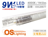 OSRAM歐司朗 明亮 LED 9W 4000K 自然光 G13 全電壓 T8日光燈管 雙端燈管_OS520077