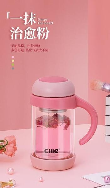 玻璃杯 玻璃杯雙層帶把手便攜水杯女士簡約可愛辦公室泡花茶杯子