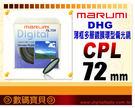 Marumi DHG CPL 72mm 數位多層鍍膜環形偏光鏡