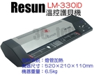Resun LM-330iD 護貝機 A3 4支滾輪 使用護貝膠膜 6.5Kg