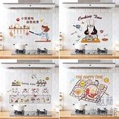 廚房防油貼紙防水自粘灶臺帖卡通耐高溫墻貼瓷磚貼【極簡生活】