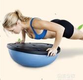 bosu波速球健身球平衡球半圓球keep半球加厚防爆瑜伽球波束球『潮流世家』