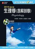 (二手書)2010年最新版全方位護理應考e寶典-生理學(含解剖學)