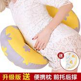 孕婦枕頭護腰側睡臥枕U型枕多功能托腹睡覺用品抱枕 台北日光 NMS