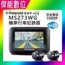 【預購】Polaroid 寶麗萊 MS273WG【贈32G+手機車架】前後1080P WIFI 機車行車紀錄器