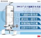 3M SS801 全戶式不鏽鋼淨水系統...