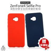 贈貼 液態 ASUS ZenFone4 Selfie Pro ZD552KL 手機殼 矽膠 保護套 防摔 軟殼 手機套 質感優 Mercury