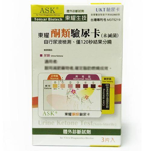 ASK尿酮試紙1盒(3片/盒)-酮體良伴