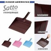 日本山崎satto 手持可掛式畚斗 3色可選 棕色棕色