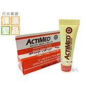 ACTIMED 艾迪美乳霜(10g軟管)低敏【小三美日】