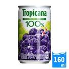 日本進口 Kirin Tropicana葡萄汁(160ml)