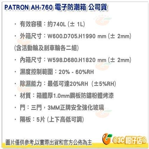 送淨化器 寶藏閣 PATRON AH-760 大型防潮櫃 電子防潮箱 740L 3門 公司貨5年保固 適用相機器材 儀器