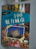 ~書寶 書T8 /地圖_WES ~一生必遊的100 魅力城市_Winy Maas