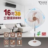 【南紡購物中心】東銘 16吋3D立體擺頭循環扇 TM-1671M