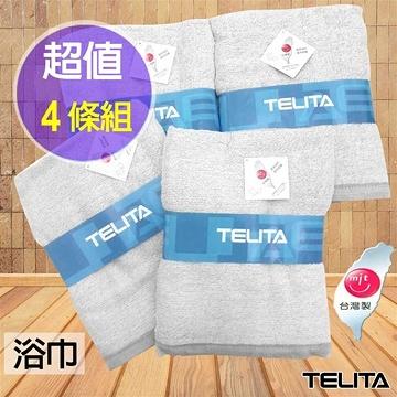 【南紡購物中心】精選竹炭紗浴巾(超值4入組)TELITA