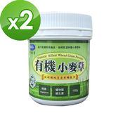 【BuDer標達】有機小麥草粉(150g/罐)x2罐組