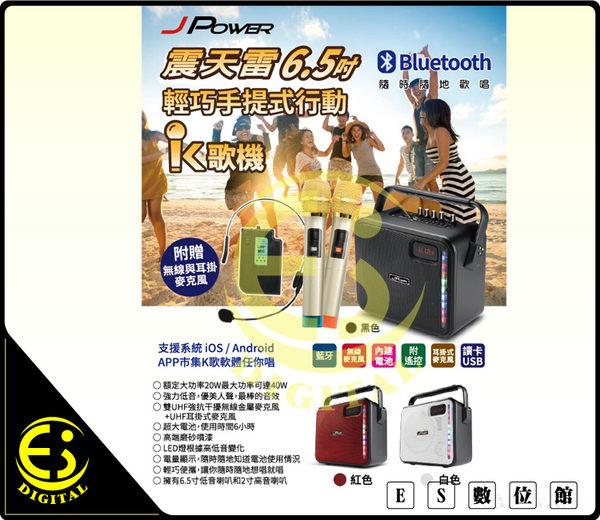 ES數位 震天雷 JPOWER 行動KTV 行動卡拉OK 展場無線麥克風 耳掛式無線耳麥 MP3手提音響