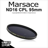 Marsace 瑪瑟士 ND16 * CPL 95mm 減4格 二合一 多層膜 環形偏光鏡 公司貨 減光 【24期免運】薪創