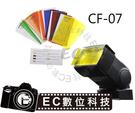 【EC數位】神牛 GODOX CF-07 CF07 閃燈專用 色溫片 濾色片組 通用型 canon nikon sony yn568ex 600ex SB910