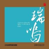停看聽音響唱片】【CD】瑞鳴十五週年紀念 CD-2 (24K黃金CD)