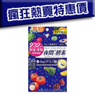 ISDG 夜間酵素 120粒裝 另售 爽...