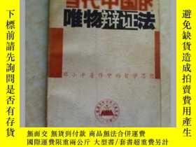 二手書博民逛書店當代中國的唯物辯證法-鄧小平著作中的哲學思想罕見sY11893