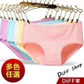 【DIFF】棉質舒適吸汗透氣素色內褲 女裝 內衣 內褲【U06】