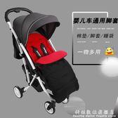 通用嬰兒車腳罩冬季睡袋寶寶手推傘車腳套加厚抱被防風防水保暖套 igo科炫數位