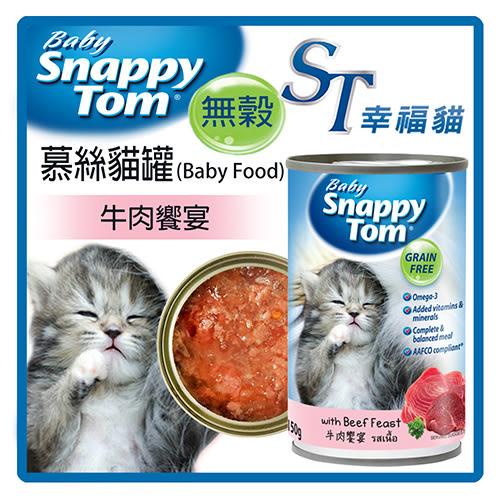 【力奇】ST幸福貓 慕絲貓罐(Baby Food)-牛肉饗宴150g -32元 可超取 (C002D23)