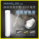 HANLIN-A3 磁吸燈管32cm充電LED手電筒 爆閃手持防潑水求救燈 隱藏懸掛勾壁掛鉤 應急行動電源供應器