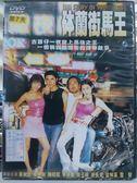 挖寶二手片-J02-011-正版DVD*華語【砵蘭街馬王】任達華*黎姿*馬浚偉*黃秋生