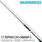 漁拓釣具 SHIMANO 17 SEPHIA CI4+ S806MS (軟絲竿)