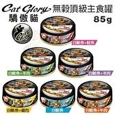 *KING*【單罐】Cat Glory驕傲貓 無穀頂級主食罐85g‧99%高含肉量‧貓罐頭