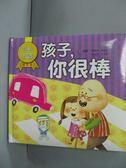 【書寶二手書T5/少年童書_HIF】孩子-你很棒-品格教養書_黃淑慧
