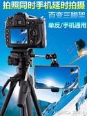 百變F22 單反三腳架手機支架相機攝像便攜微單佳能尼康自拍三角架  YXS  莫妮卡
