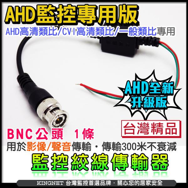 監視器 AHD專用高清線材 雙絞線傳輸器 BNC頭 網路線 1條 DVR 監視器 台灣製 監控線材 台灣安防