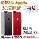Apple iPhone 8 手機 (4.7吋) 256G,送 清水套+滿版玻璃保護貼,24期0利率