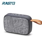 RASTO RD1 經典藍牙布面隨身喇叭-灰