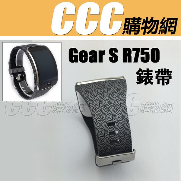 Samsung Gear S R750 替換錶帶 客製 雲彩圖騰
