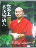【書寶二手書T1/宗教_ZAN】世界上最快樂的人_詠給.明就仁波切