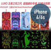 iPhone 6 / 6S (4.7吋) 王者之風三代 夜光 PC 硬殼 手機套 手機殼 保護套 保護殼 外殼