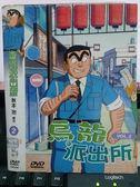 挖寶二手片-O09-047-正版DVD*動畫【烏龍派出所(3+4)/雙碟/TV版】-國語發音