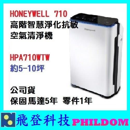 少量到貨 適用5~10坪 美國 Honeywell 智慧淨化抗敏 空氣清淨機 HPA-710WTW HPA710 HONEYWELL 公司貨