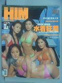 【書寶二手書T4/雜誌期刊_PCN】HIM_2002/6航空外地版_水著狂潮等