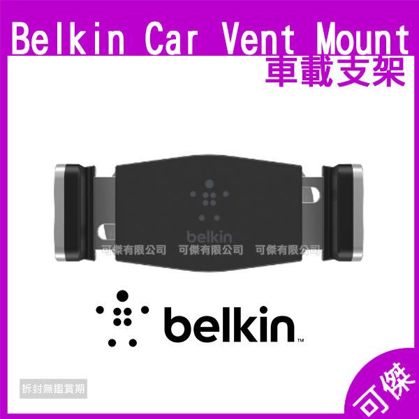 可傑 Belkin Car Vent Mount 車載支架 支架 手機支架 可旋轉 180 度最大至 5.5 吋的手機