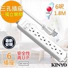 (全館免運費)【KINYO】6呎 3P一開六插安全延長線(SD-316-6)台灣製造‧新安規